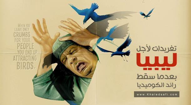 Photo of تغريدات لأجل ليبيا بعدما سقط رائد الكوميديا