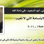 """أ. مجدي صافي """"أبو السعيد"""" في ذمة الله"""