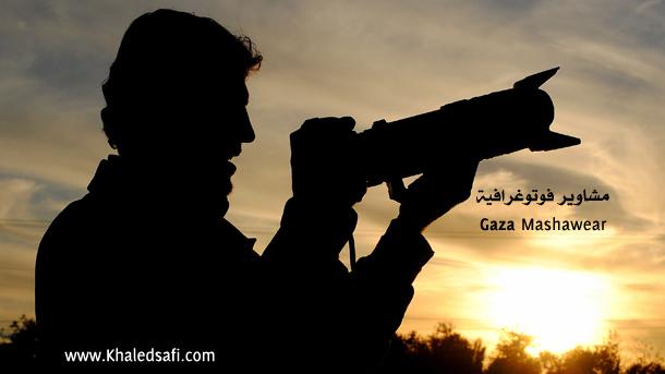 مشاوير غزة