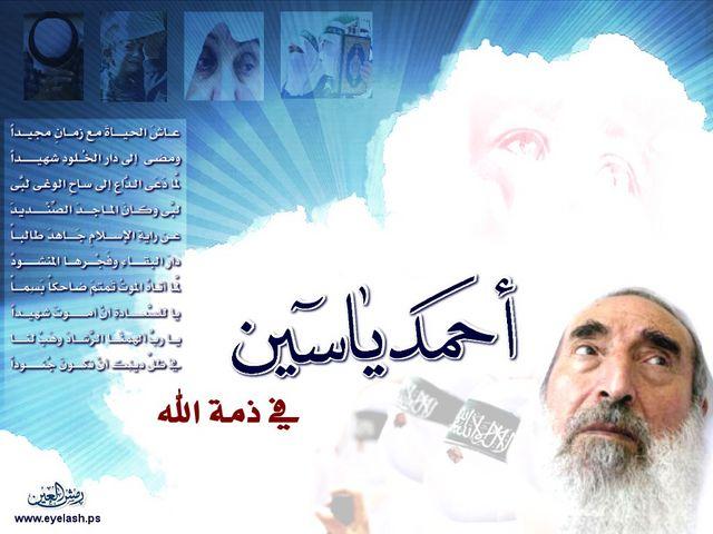 تصاميم شهداء - أحمد ياسين في ذمة الله