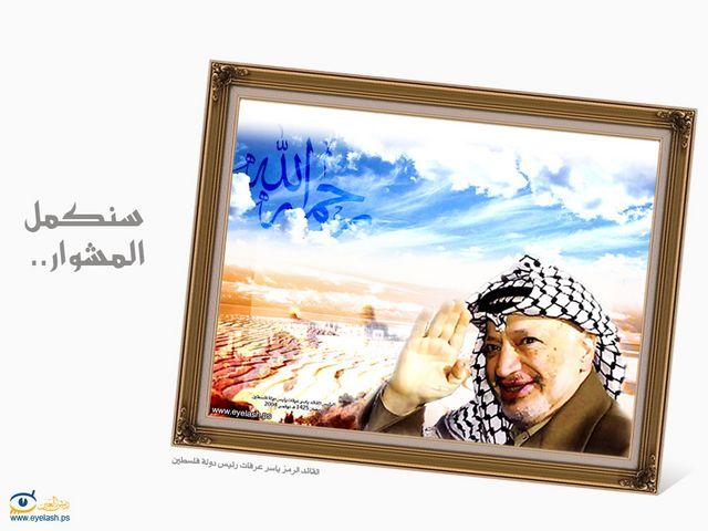 تصاميم قادة وزعماء - سنكمل المشوار أبا عمار