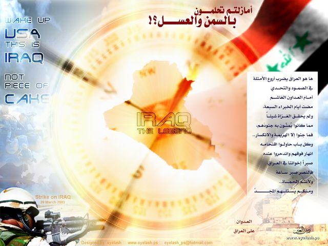 تصاميم مناسبات وأحداث - الحرب على العراق