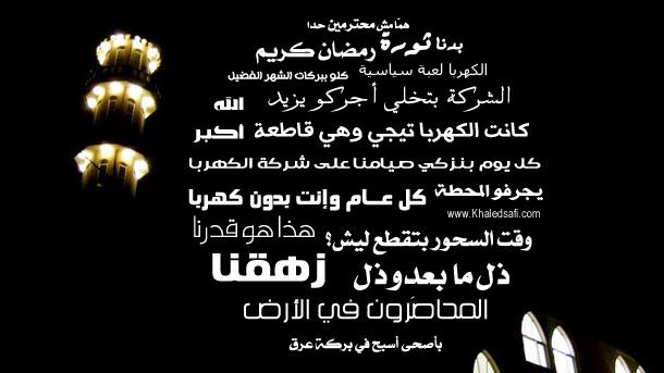 شهر رمضان وانقطاع الكهرباء في غزة