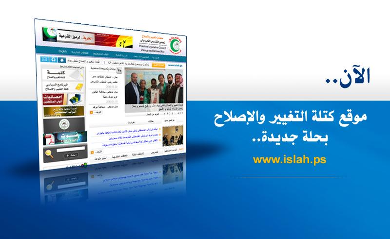 موقع كتلة الإصلاح والتغيير - المجلس التشريعي الفلسطيني