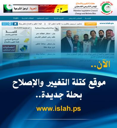الآن موقع كتلة التغيير والإصلاح - المجلس التشريعي الفلسطيني بحلته الجديدة