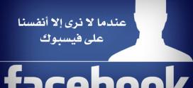 عندما لا نرى إلا أنفسنا على فيسبوك!