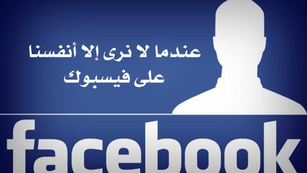 OnlyMeOnFacebook