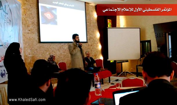 خالد صافي خلال ورقته في المؤتمر الفلسطيني الأول للإعلام الاجتماعي