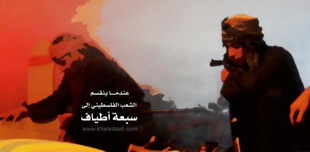أطياف الشعب الفلسطيني السبعة