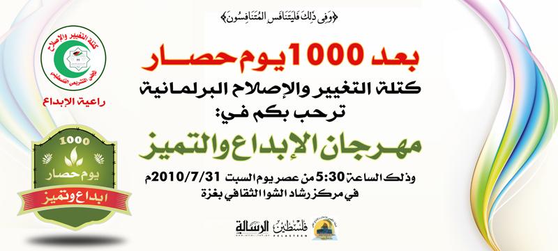 Photo of مهرجان الإبداع والتميز بعد 1000 يوم حصار