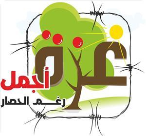 شعار حملة غزة أجمل