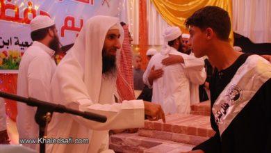 Photo of الحفل الختامي لتكريم حفظة القرآن الكريم والسنة
