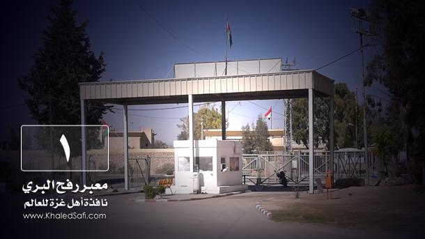 معبر رفح البري نافذة أهل فلسطين للعالم