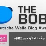 """""""كان هناك"""" مرشحة لجائزة بوبز 2012م"""