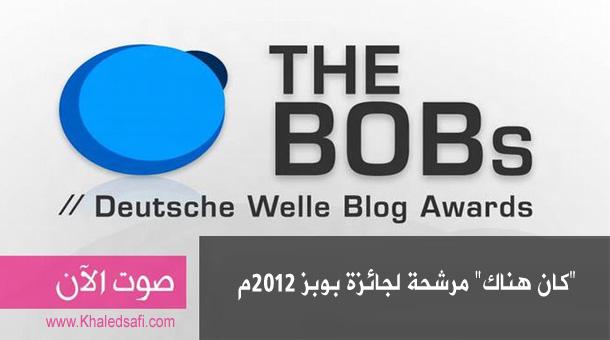 """Photo of """"كان هناك"""" مرشحة لجائزة بوبز 2012م"""