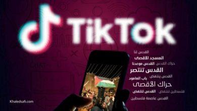 Photo of ما هو دور تيك توك في حراك القدس في شهر رمضان؟
