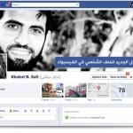 كيف تفعل الشكل الجديد للملف الشخصي في فيس بوك Timeline؟