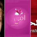 عيد الحب والأم والحرب وأشياء أخرى