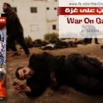 موسوعة الحرب على غزة War On Gaza