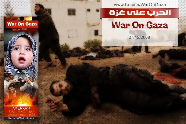 الحرب على غزة.. War On Gaza
