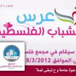 """يوم الخميس """"الدعوة عامة و ح تبقى لمة"""""""