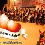 مهرجان الزفاف الجماعي.. رغم الجراح سنواصل الأفراح