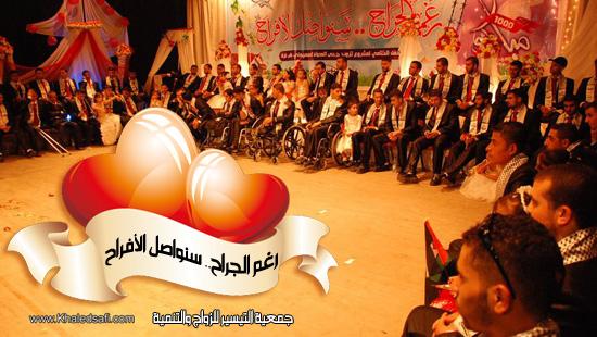 حفل الزفاف الجماعي لجرحى العدوان على غزة