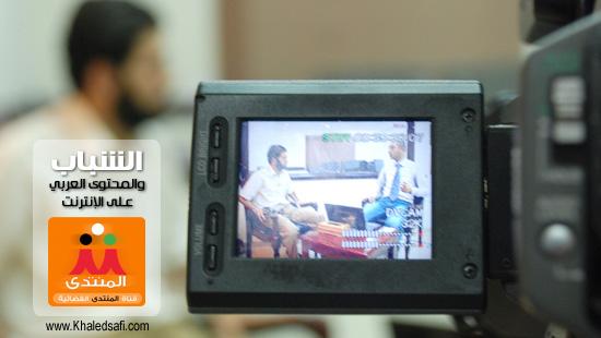 قناة المنتدى الفضائية الشباب والمحتوى العربي على الإنترنت