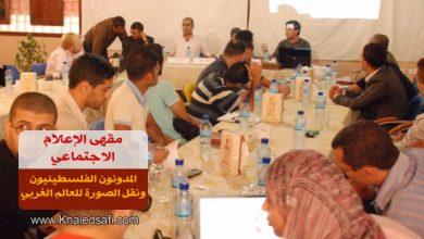 Photo of المدونون الفلسطينيون ونقل الصورة للعالم الغربي