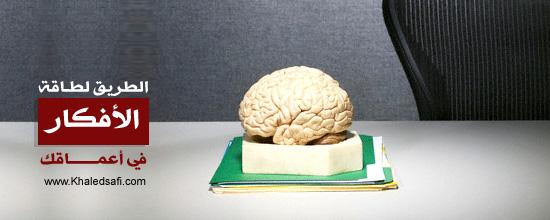 المخ وطريقة الوصول للأفكار