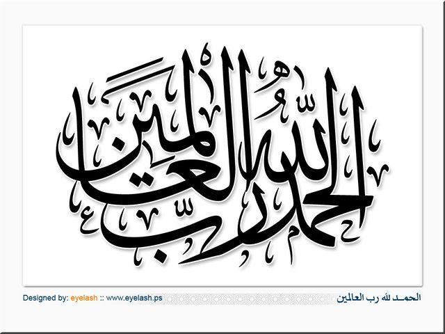 روائع الخط العربي - الحمد لله رب العالمين