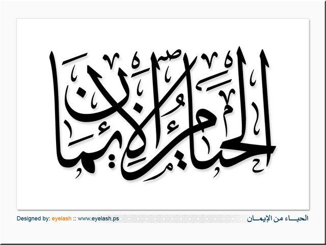 روائع الخط العربي - الحياء من الإيمان