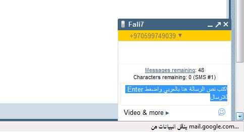 صندوق خاص بإرسال الرسالة القصيرة يسمح باللغة العربية، عند الانتهاء اضغط Enter