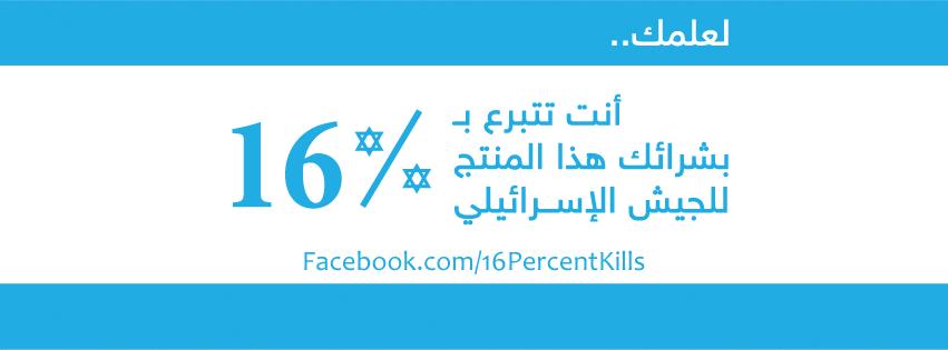 لعلملك أنت تتبرع بـ 16% بشرائك هذا المنتج للجيش الإسرائيلي