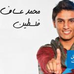 ثلاث قواعد قبل التصويت لمحمد عساف في Arab Idol 2