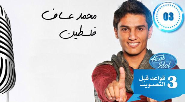Photo of ثلاث قواعد قبل التصويت لمحمد عساف في Arab Idol 2