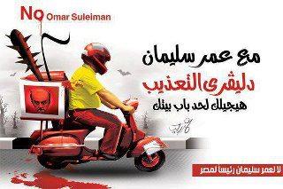 تسليم طلبات التعذيب للبيوت مع عمر سليمان