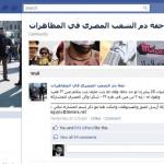الثورات العربية: أشهر الصفحات والمقاطع المرئية