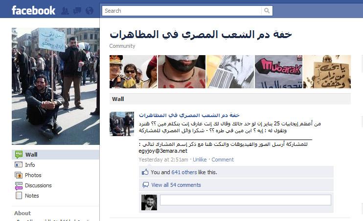 Photo of الثورات العربية: أشهر الصفحات والمقاطع المرئية
