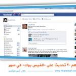 أهم 20 تحديث على فيسبوك في صور