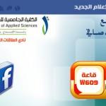 محاضرة في الإعلام الجديد وأثره على الشباب بغزة