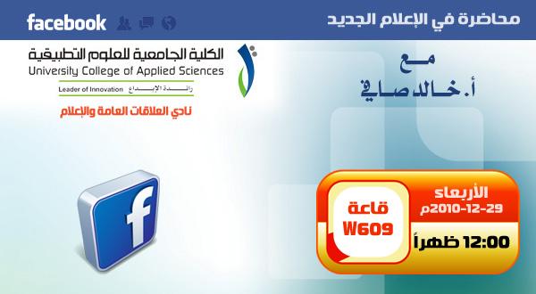 محاضرة عن الفيسبوك وأثره على الشباب في غزة