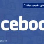 أفكار: ماذا ينقص فيس بوك؟