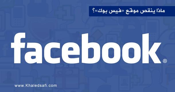 Photo of أفكار: ماذا ينقص فيسبوك؟