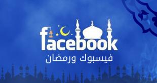 facebookRamadan