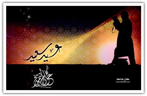 Photo of عيد سعيد