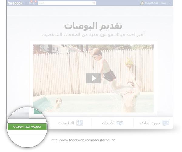 كيفية تفعيل اليوميات في الفيس بوك بخطوة واحدة