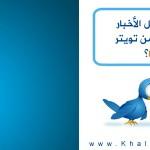 كيف تستقبل الأخبار على جوالك من تويتر مجاناً؟