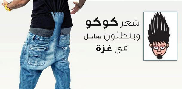 حملة البنطلون بغزة kokohair.png