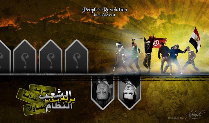 ثورات الشعوب لإسقاط النظام